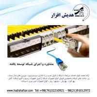 کابل و پچ کورد شبکه