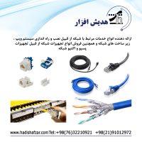 مکانیزم و پچ پنل شبکه